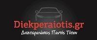 Διεκπεραιωτής Αυτοκινήτων Διεκπεραιώσεις παντός τύπου