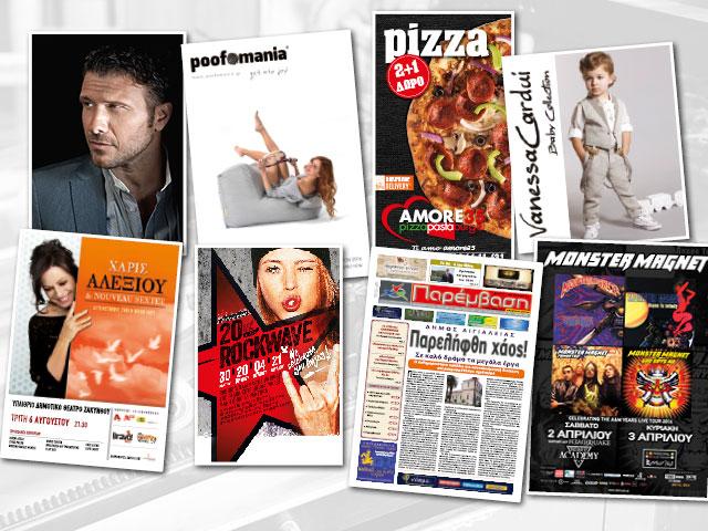 Εκτυπώσεις Αφισών Περιοδικών εκτύπωση χάρτες; διαφημιστικούς