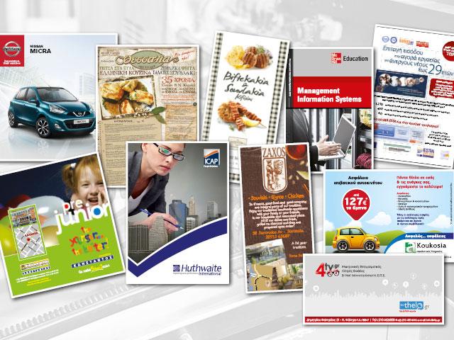 Εκτυπώσεις έντυπα και κάρτες επαγγελματικές