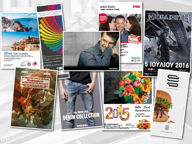 Σουπλά, έντυπα, περιοδικά, βιβλία, διαφημιστικά φυλλάδια, μουσαμάδες μεγάλου μεγέθους