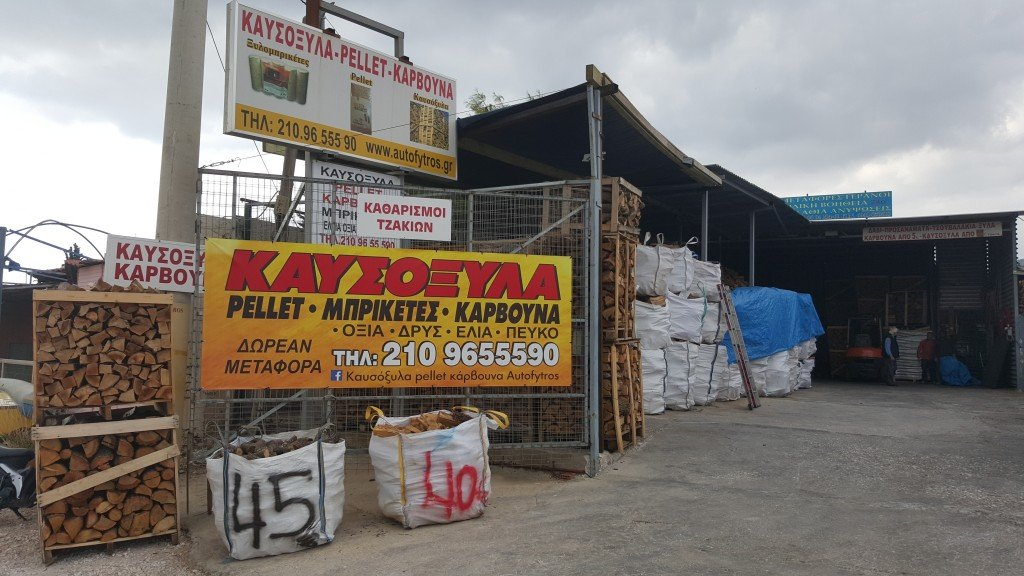 Καυσόξυλα σε Αθήνα και Αττική τιμές