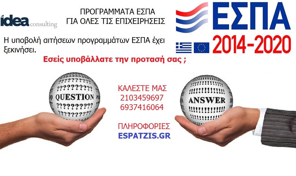 ΕΣΠΑΤΖΗΣ IDEA CONSULTING ΕΕ ΕΣΠΑ