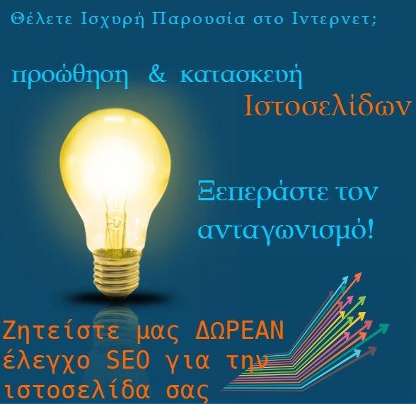 INTERNET MARKETING ΕΙΔΙΚΟΙ ΣΥΜΒΟΥΛΟΙ