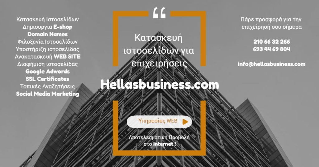 hellasbusiness web services