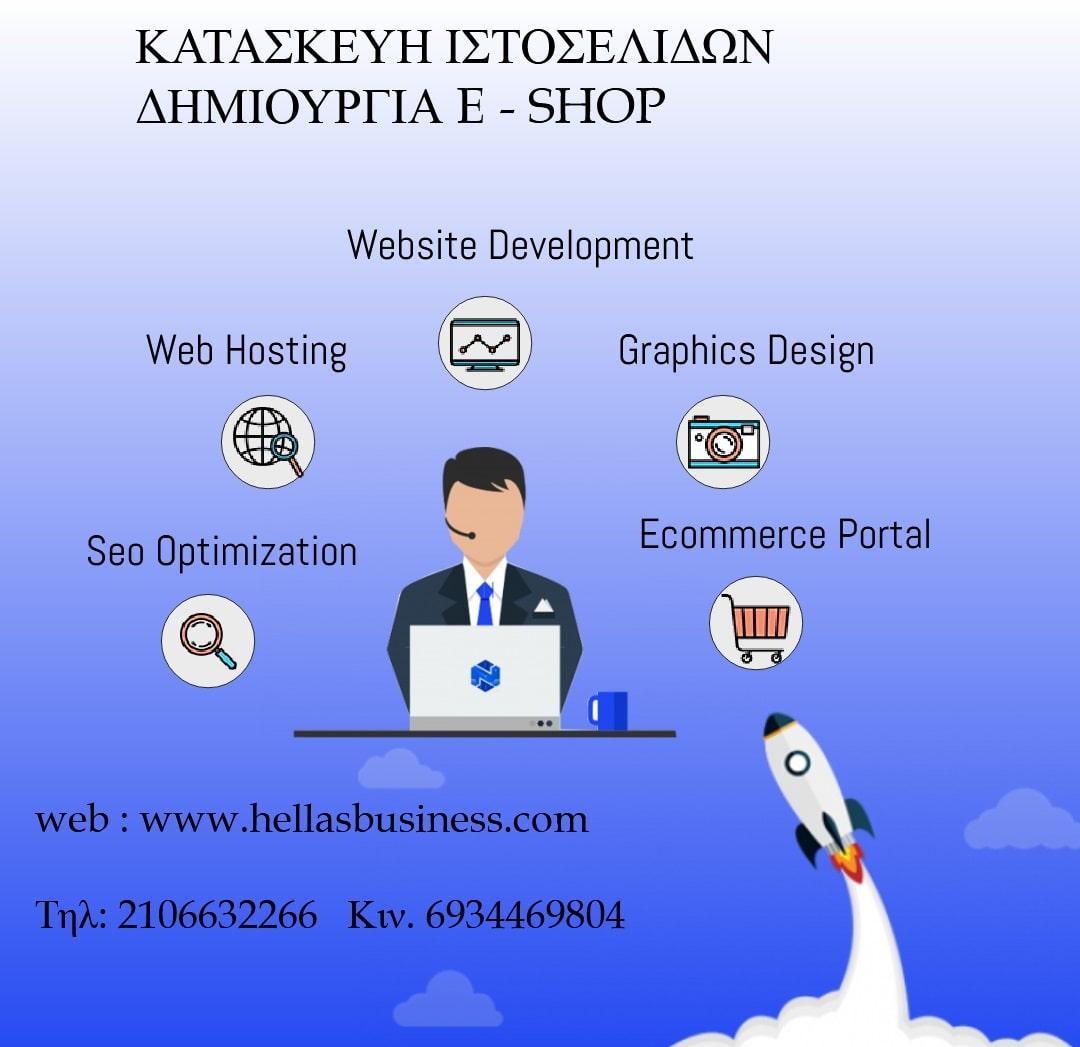 Hellas business κατασκευή ιστοσελίδων