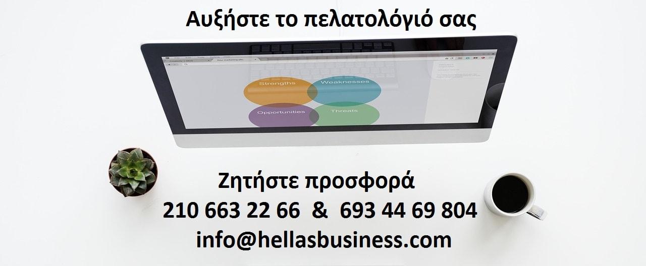 Hellas business προσφορά