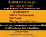 Autoasfaleies Νικολογιάννη Αικατερίνη