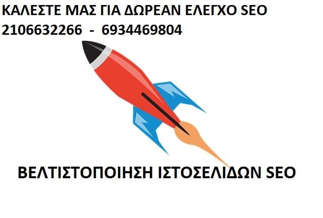 Custom managed web hosting για SEO